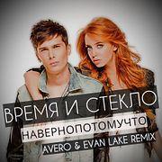 Время и Стекло - Навернопотомучто# (Evan Lake & Avero Remix)