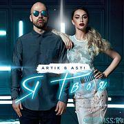 ARTIK & ASTI - Я твоя (Evan Lake Remix)