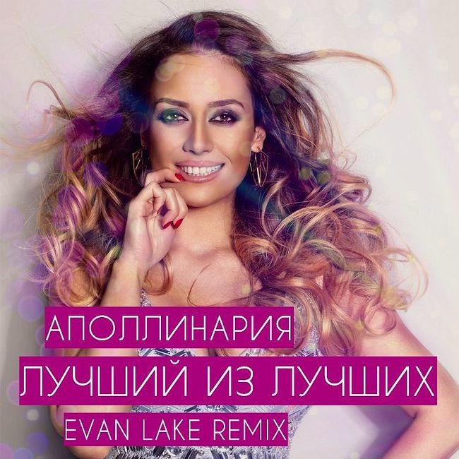 Аполлинария - Лучший из лучших (Evan Lake Remix)