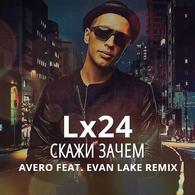 Lx24 - Скажи Зачем (Avero & Evan Lake Remix)