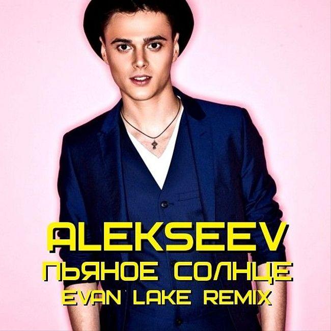 ALEKSEEV - Пьяное Солнце (Evan Lake Remix)