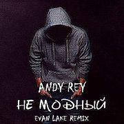 Andy Rey - Не Модный (Evan Lake Radio Mix)