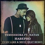 Темникова ft. Natan - Наверно (Evan Lake & MEXX BEAT Remix)