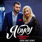 Тамерлан и Алена - Я Буду (Evan Lake Remix)