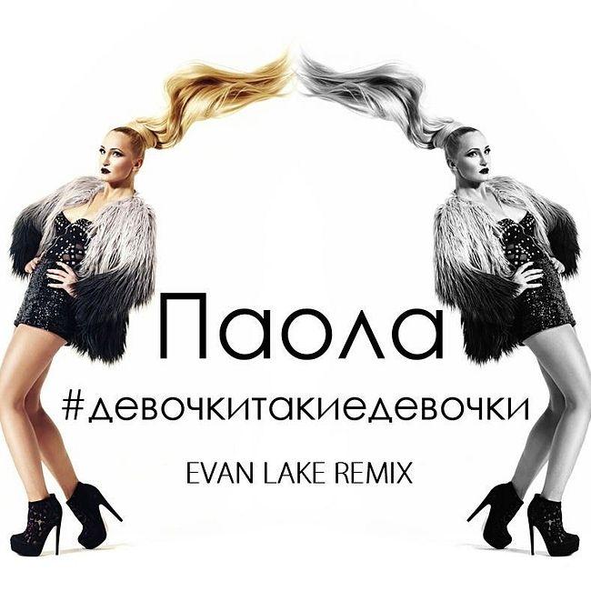 Паола - #Девочкитакиедевочки (Evan Lake Remix)