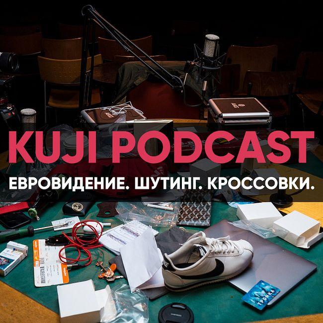KuJi Podcast #1: Руслан Белый.