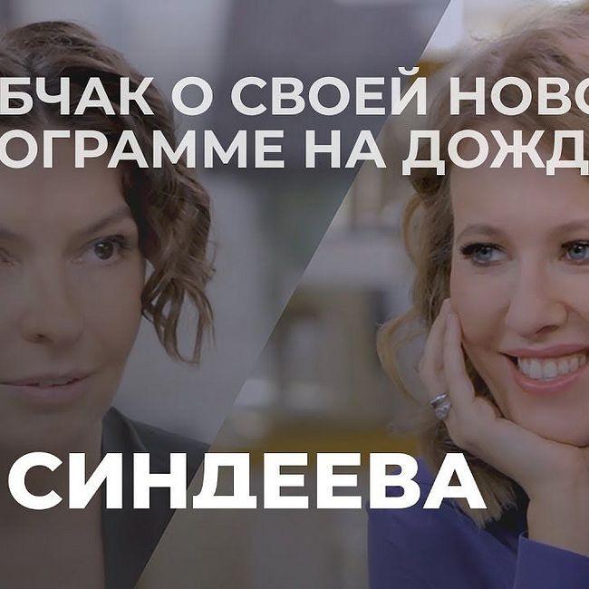 Ксения Собчак: «Навальный отхлестал Золотова по щекам»