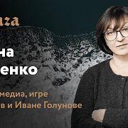 Галина Тимченко о предпринимательстве, нативной рекламе, уходе из Lenta.ru и Иване Голунове