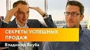 Безотказные техники и методы эффективных продаж. Бизнес-тренер Владимир Якуба.