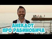 Ржачные одесские анекдоты! Анекдот про евреев! (13.06.2018)