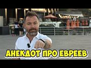Свежие анекдоты из Одессы! Анекдот про евреев и деньги! (20.06.2018)