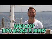 Одесские анекдоты про евреев! Анекдот про мужа и жену! (13.05.2018)