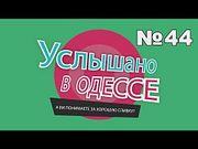 """""""Услышано в Одессе"""" - №44. Самые смешные одесские фразы и выражения!"""
