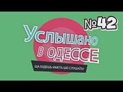 """""""Услышано в Одессе"""" - №42. Самые смешные одесские фразы и выражения!"""
