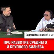 Игорь Викентьев про развитие среднего и крупного бизнеса