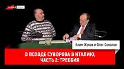 Олег Соколов о походе Суворова в Италию, часть 2: Треббия