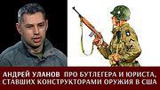 Андрей Уланов про бутлегера и юриста, ставших оружейными конструкторами в США