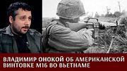 Владимир Онокой об американской винтовке М16 во Вьетнаме
