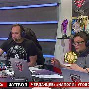 100% Футбола. Василий Уткин и Константин Генич. 22.05.2018