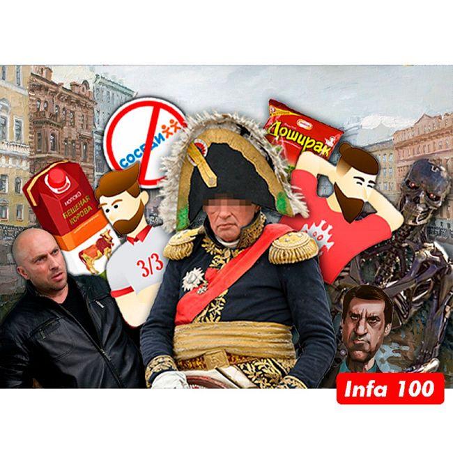 Наполеон-батюшка