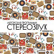 Stereoзвук Version 2.0 — это авторская программа Евгения Эргардта. Выпуск №001
