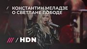 Константин Меладзе о короткой карьере Светланы Лободы в «ВИА Гре»