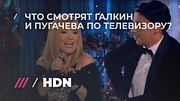 Любимые телепрограммы Аллы Пугачевой и Максима Галкина