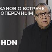 Геннадий Хазанов на Дожде