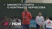 Министр спорта Колобков о том, будет ли продлен контракт Черчесова