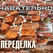 Церковь Казанской БГМ в Дунино. Часть 10. Загадочные круги (Познавательное ТВ, Артём Войтенков)