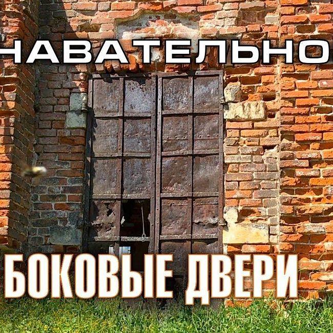 Церковь Казанской БГМ в Дунино. Часть 7. Боковые двери (Познавательное ТВ, Артём Войтенков)