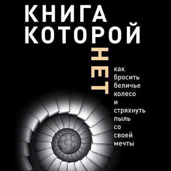 Алекс Новак— Книга, которой нет. Как бросить беличье колесо истряхнуть пыль сосвоей мечты (отрывок).