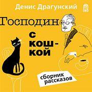 Денис Драгунский— Господин скошкой (отрывок).