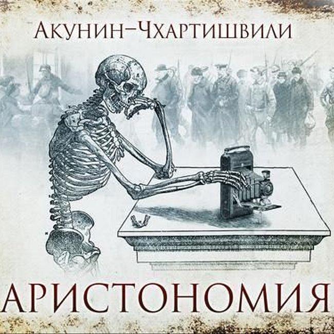 Борис Акунин— Аристономия (отрывок).