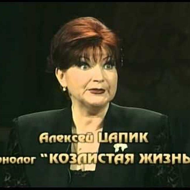 """Е.Степаненко - """"Козлистая жизнь"""" (1999)"""