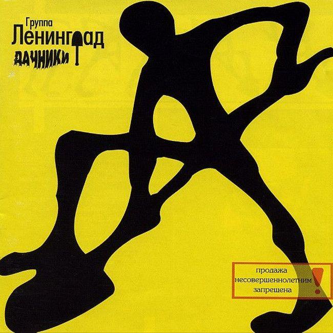 60. Ленинград «Дачники» (2000)