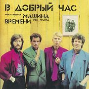 61. Машина Времени «В Добрый Час» (1985)