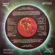64. АлисА «Энергия» (1985)