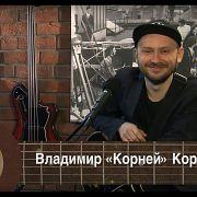 "ProГитары - Владимир ""Корней"" Корниенко"