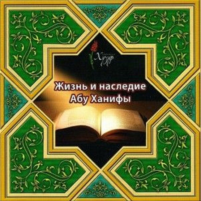 Абу Ханифа. Начало жизни