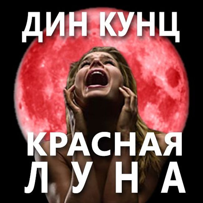 Дин Кунц— Красная луна (часть 72из72, заключительная ). (72)