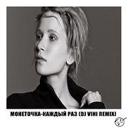Монеточка - Каждый раз (DJ Vini Remix)