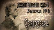 """""""СВЯТОЗВЕРЬ"""" (Константин Кинчев и группа Алиса) - Джентльмен клаб №6"""