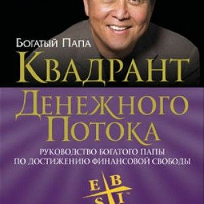 Книга Р. Кийосаки «Квадрант денежного потока»