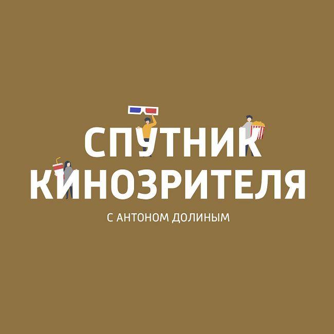 Антон Долин о Георгии Данелия