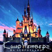 #44 Дисней   Disney