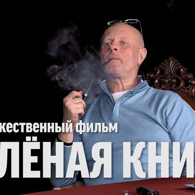 "Дмитрий Goblin Пучков про х/ф ""Зелёная книга"""