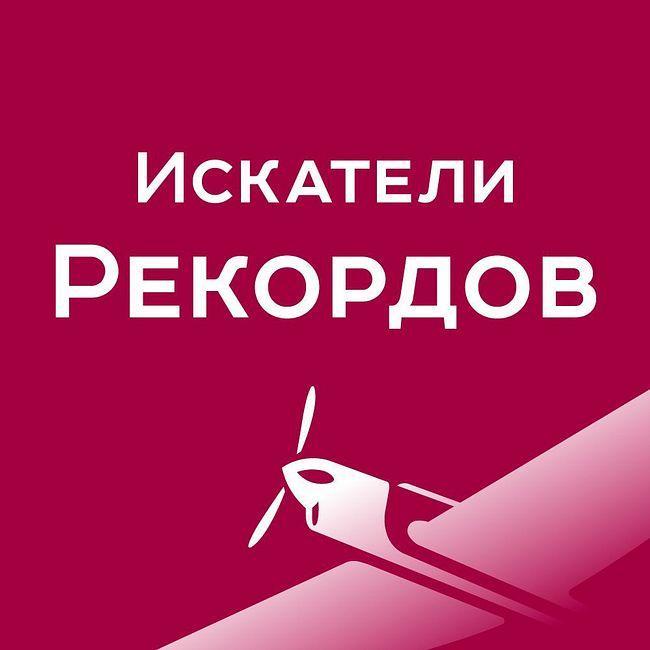 Искатели Рекордов - Титов
