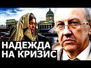 Кризис дарит России шанс. Андрей Фурсов.