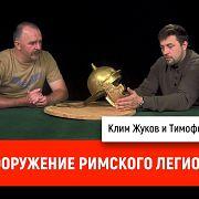 Тимофей Быковский про вооружение римского легионера